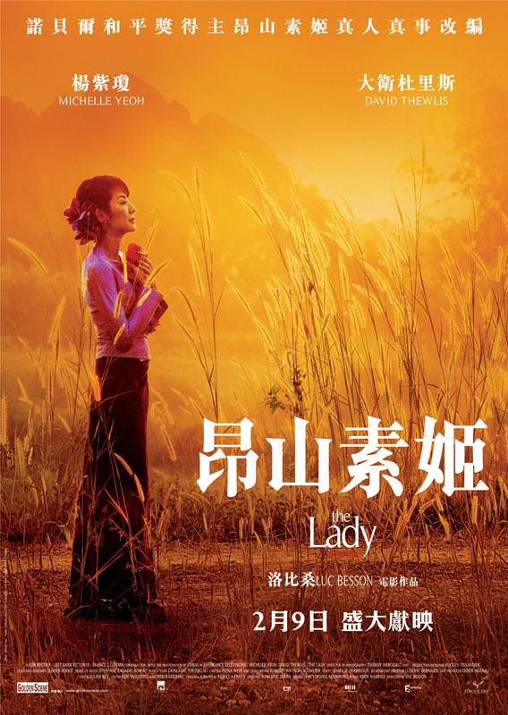 The Lady Chinese Poster