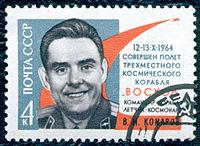 Soviet Union 1964 stamp Vladimir Mikhailovich Komarov