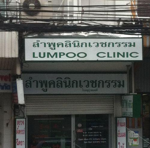 Lumpoo